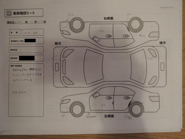 ユーカーパック無料査定の車両確認シート