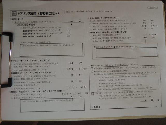 ユーカーパック無料査定ヒアリング項目