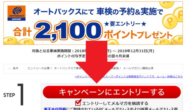 楽天Car車検(旧楽天車検)キャンペーンエントリー
