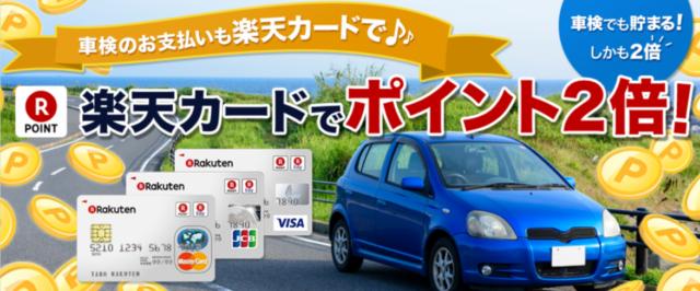 楽天Car車検で楽天カード使用でポイント2倍