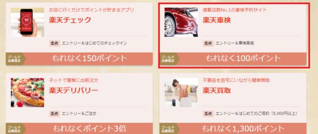 楽天Car車検(旧楽天車検)ゴールド会員特典