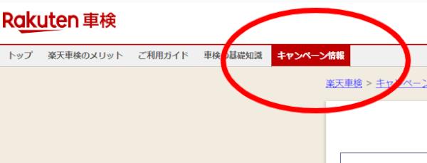 楽天Car車検(旧楽天車検)のキャンペーン情報