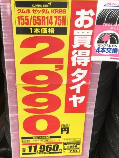 オートバックスのクムホの価格