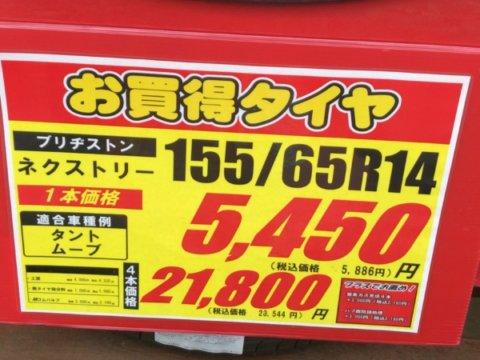 オートバックスのネクストリーの値段
